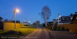 Деревенская улица после заката. Красивые фото деревни